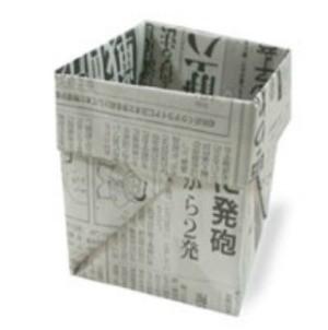 Origami Garbage Bin