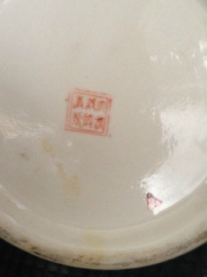A marking on the bottom of a Japanese vase.