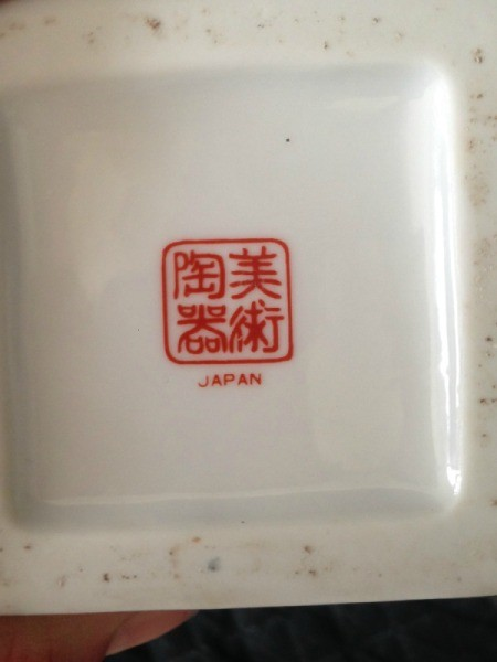 Information on Japanese Vase